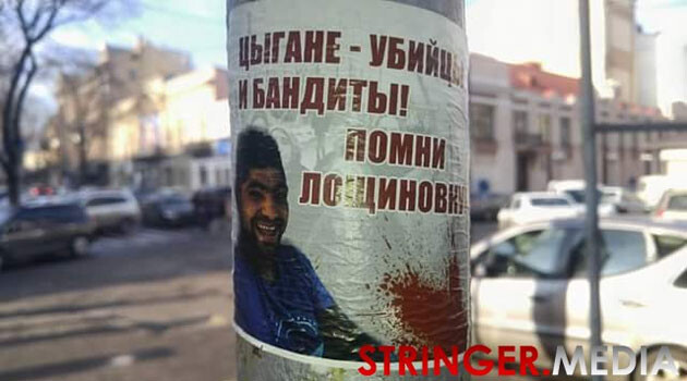 Anti-Romani posters on the streets of Odessa, Ukraine, 2017. (PHOTO:  http://stringer.media)